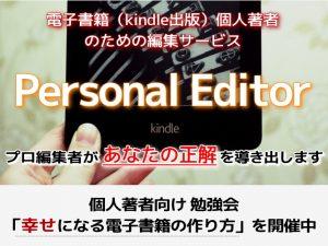 kindle出版 個人著者向け勉強会
