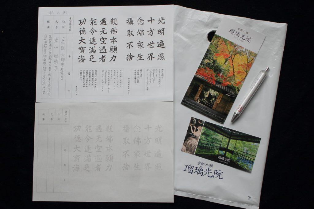 京都 瑠璃光院 入場セット